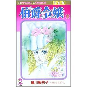 伯爵令嬢 (9) (ひとみコミックス)