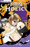 小悪魔Holic (Cheeseフラワーコミックス)