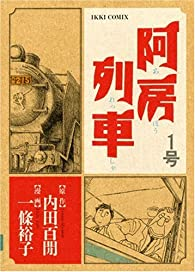 阿房列車 1号 (IKKI COMIX)