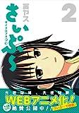 サイクロプス少女 さいぷ〜 2 (ヤングジャンプコミックス)