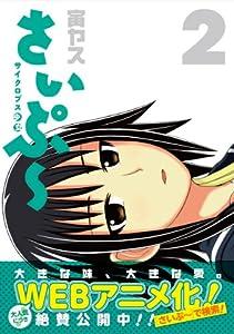サイクロプス少女 さいぷ? 2 (ヤングジャンプコミックス)