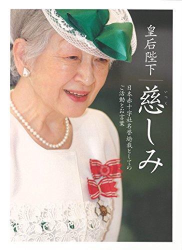 皇后陛下 慈しみ  日本赤十字社名誉総裁としてのご活動とお言葉