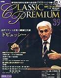 CD付マガジンクラシックプレミアム(39) 2015年 7/7 号 [雑誌]