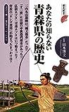 あなたの知らない青森県の歴史