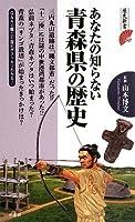 あなたの知らない青森県の歴史 (歴史新書)