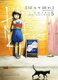 花もて語れ 5 (ビッグ コミックス〔スペシャル〕)