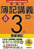 新検定簿記講義 3級/商業簿記〈平成23年度版〉