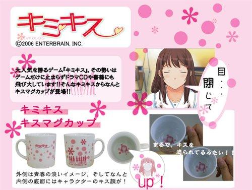 キミキス キス マグカップ (1)星乃結美タイプ ソル・インターナショナル版