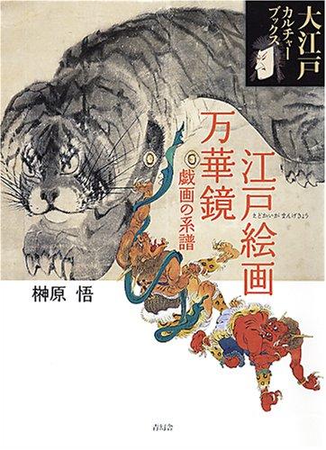 江戸の絵画万華鏡 戯画の系譜  (大江戸カルチャーブックス)