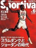 Sportiva (スポルティーバ) 2008年 06月号 [雑誌]