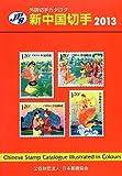 JPS外国切手カタログ 新中国切手〈2013〉