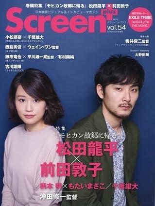 Screen+プラス vol.54