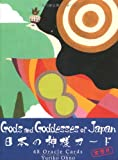 Gods and goddesses of Japan Oracle cards~日本の神様カード英語版~