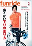 funride ( ファンライド ) 2010年 02月号 [雑誌]