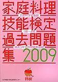 家庭料理技能検定過去問題集〈2009〉