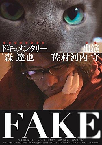 FAKE ディレクターズ・カット版[DVD]