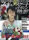 フィギュアスケート・マガジン 2016ー2017 シーズンス (B・B MOOK 1346)