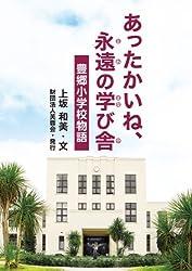あったかいね、永遠の学び舎―豊郷小学校物語
