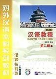 Hanyu Jiaocheng: Vol. 2-A Yang Jichou