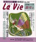 LaVie (ラビエ) 2008年 01月号 [雑誌]