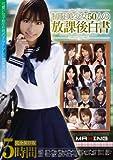 制服美少女50人の放課後白書 [DVD]
