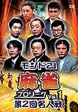 モンド21麻雀プロリーグ 第2回名人戦 Vol.1 [DVD]