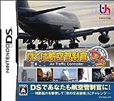 echange, troc Boku wa Koukuu Kanseikan DS[Import Japonais]