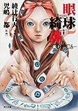 眼球綺譚 ―COMICS― (角川文庫 あ 45-3)
