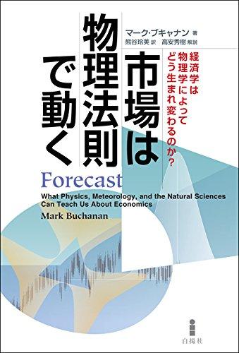 『市場は物理法則で動く 経済学は物理学によってどう生まれ変わるのか?』