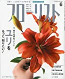 フローリスト 2009年 06月号 [雑誌]