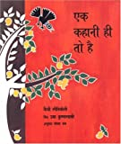 img - for It's Only a Story (Hindi Edition) book / textbook / text book