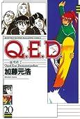 Q.E.D.―証明終了―(20) (月刊マガジンコミックス)
