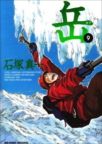 岳 9 (ビッグコミックス)