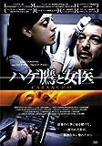 ハゲ鷹と女医[DVD]