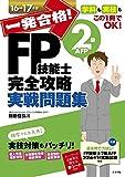 一発合格! FP技能士2級AFP完全攻略実戦問題集16-17年版