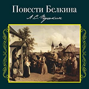 Povesti Belkina Audiobook