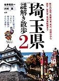 埼玉県謎解き散歩2 (新人物文庫)