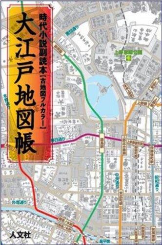 大江戸地図帳