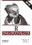 Rクイックリファレンス 第2版