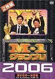 M-1グランプリ 2006完全版 史上初!新たな伝説の誕生~完全優勝への道~ [DVD]