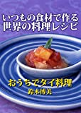 いつもの食材で作る世界の料理レシピ おうちでタイ料理 (マイカ文庫)