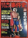 日本プロレス事件史 vol.22 夏の変事 (B・B MOOK 1312 週刊プロレススペシャル)