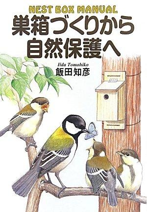 巣箱づくりから自然保護へ