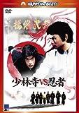 少林寺VS忍者[DVD]