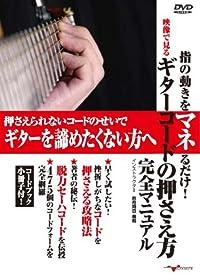 ギター教則DVD「指の動きをマネるだけ! 映像で見る ギターコードの押さえ方 完全マニュアル」(コードブック小冊子付)