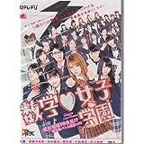 2012 Japanese Drama : Suugaku Joshi Gakuen w/ English Subtitle