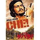 革命戦士ゲバラ! [DVD]