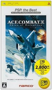 エースコンバットX スカイズ・オブ・デセプション PSP the Best
