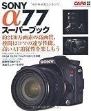 ソニーα77スーパーブック (カメラムック)