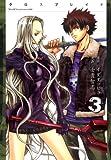 XBLADE 3 (シリウスコミックス)